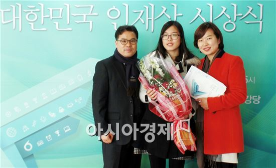 교육부와 한국과학창의재단이 선정한 '대한민국 인재상'을 수상한  목포여고 곽윤경 학생(가운데)이 기념촬영을 하고있다.