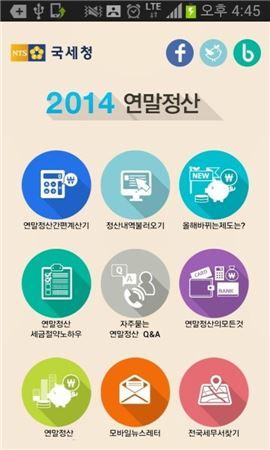 국세청 연말정산 앱 개발 출처 = 국세청