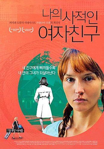 영화 '나의사적인여자친구' 포스터=영화 포스터 캡쳐