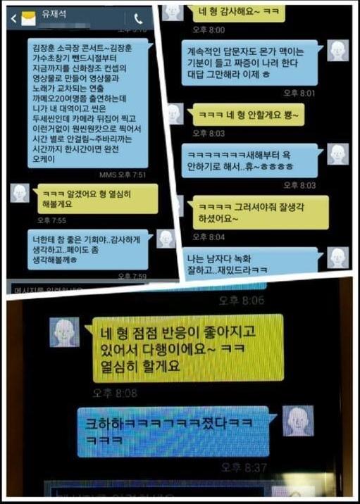 김장훈과 유재석과의 문자내용 [사진= 온라인 커뮤니티 제공]