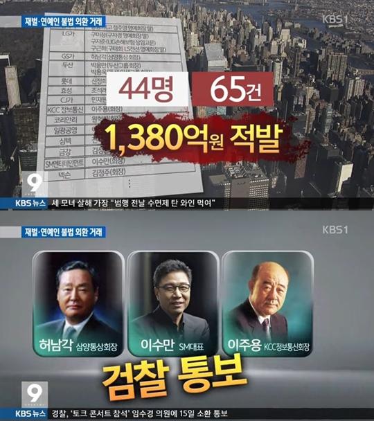 이수만 / 사진=KBS1 방송 캡쳐