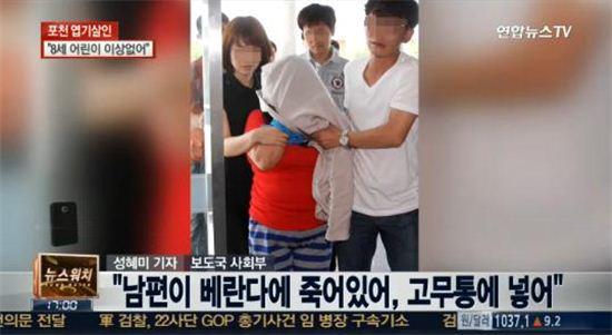 포천 고무통 살인사건, 피고인 무기징역 구형 / 사진=연합뉴스TV 캡쳐