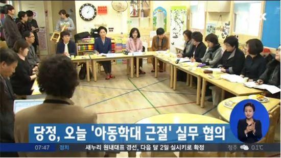 어린이집 아동학대 근절 대책 발표(JTBC 뉴스 캡쳐) / 해당기사와는 무관