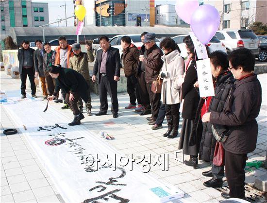 광주시 광산구 우산동주민센터가 입춘을 하루 앞둔 3일 '우산골 입춘대길 퍼포먼스 행사'를 가졌다.
