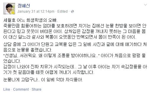 정혜신 박사 /사진= 정혜신 박사 페이스북 글 캡쳐