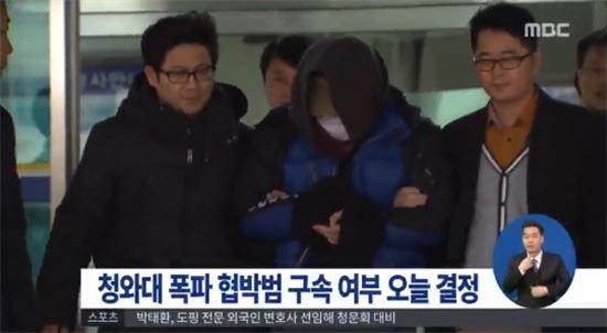 청와대 폭파 협박범/ 사진=MBC 뉴스 캡쳐