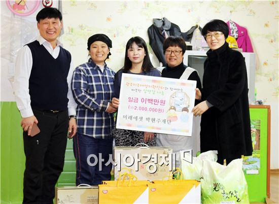 '미래에셋박현주재단(대표 이기수)'가 13일 무국적 영유아들을 위해 써달라며 '투게더광산 나눔문화재단'에 200만원을 지정기탁했다.