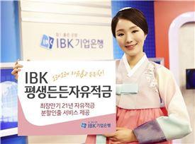 IBK기업은행 한 직원이 2일 출시한 최장 만기가 21년인 'IBK평생든든자유적금'을 소개하고 있다.