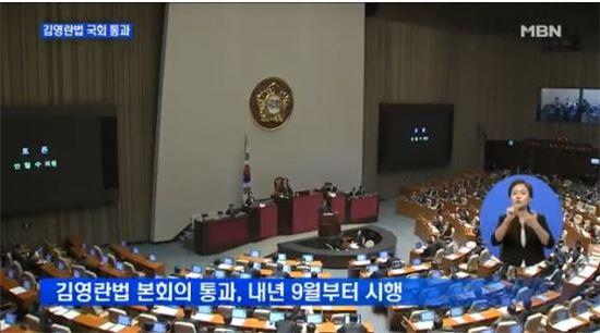 김영란법 국회 통과 당시 / 사진=MBN 방송화면 캡처