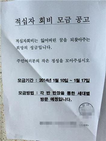 ▲ 적십자 회비의 방문 모금을 알리는 공고. 지역 통반장이 아직도 수금 역할에 동원되고 있음을 알 수 있다. (출처 : 트위터 계정 '대치동나팔')