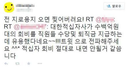 ▲적십자회비 지로용지에 대한 부정적 반응. (출처 : 트위터)