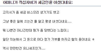 ▲한 누리꾼이 인터넷 커뮤니티 게시판에 적십자회비에 대한 불만을 표하고 있다. (출처 : 인터넷 커뮤니티 '클리앙' 게시판)