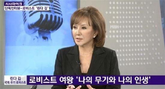 사진=MBN 뉴스 캡처