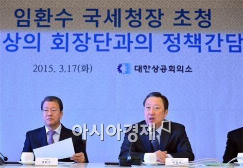 ▲지난해 열린 '임환수 국세청장 초청 정책감단회' 모습.