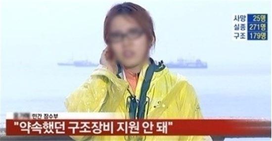 홍가혜. 사진=MBN 방송화면 캡처