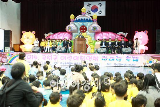 곡성군 어린이집연합 한마당 축제 개최