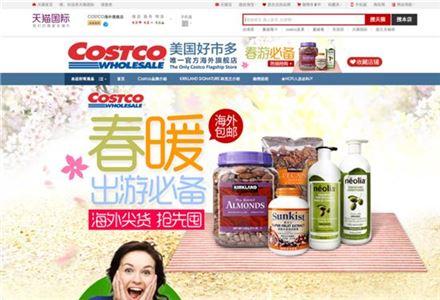 지난해 10월 알리바바의 전자상거래 사이트 T몰에 입점한 코스트코 매장에서는 중국 소비자들에게 꿀, 지퍼락의 밀폐용기, 물티슈 등 150종의 물품을 판매하고 있다.