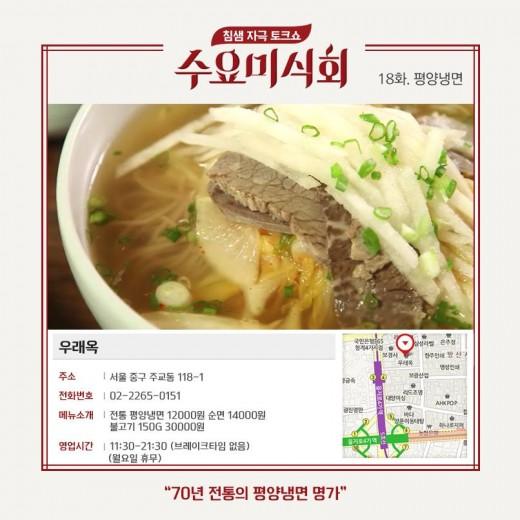우레옥. 사진=tvN '수요미식회' 홈페이지