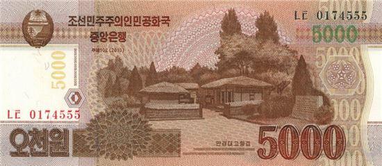 5000원권 북한 화폐