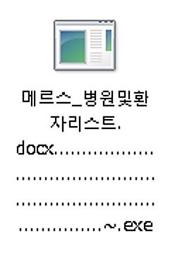 메르스 병원 정보 가장한 이메일 악성코드 확산