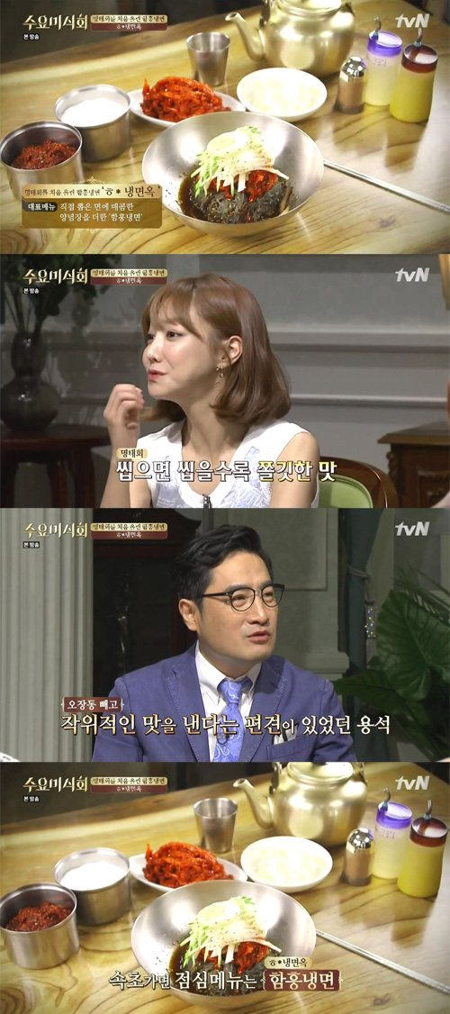 수요미식회. 사진=tvN '수요미식회' 방송화면 캡처