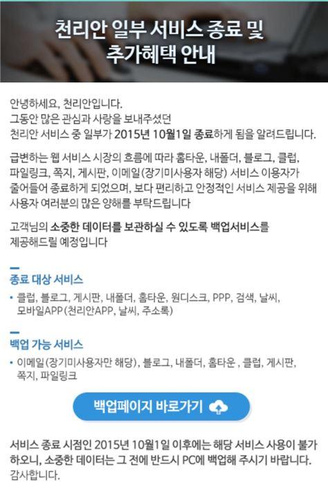 마지막 PC통신 '천리안', 막 내리나…주요 서비스 종료