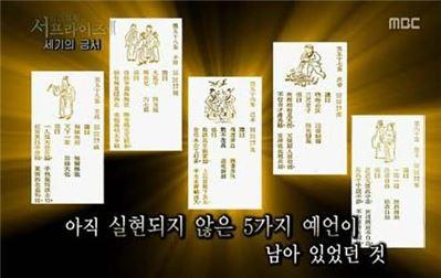 추배도. MBC 방송화면 캡처