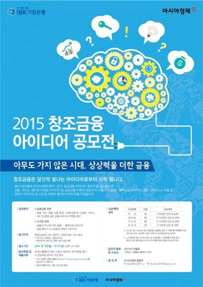 [사고]2015 창조금융 아이디어 공모전…8월10일부터