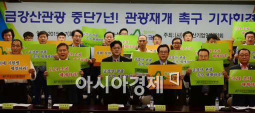"""日 언론 """"남북, 지난해 금강산 관광사업 재개 교섭 후 결렬"""""""