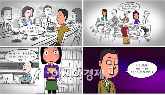 ▲여가부 직장 내 성희롱 예방 교육 동영상 (제공=여가부)