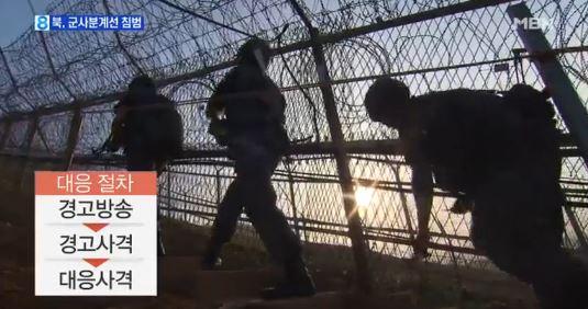 북한군 10여명 군사분계선 침범. 사진=MBN 방송화면 캡처