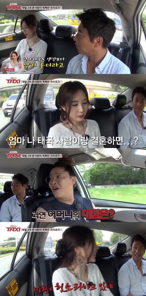신주아. 사진=tvN '택시' 신주아 캡처