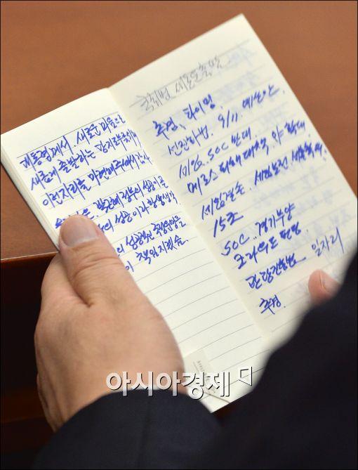 [포토]청와대 회동 메모 확인하는 김무성 대표