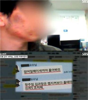 '인분교수' 장씨가 제자에게 보낸 메시지 내용. 사진=SBS '그것이 알고싶다' 방송 화면 캡처