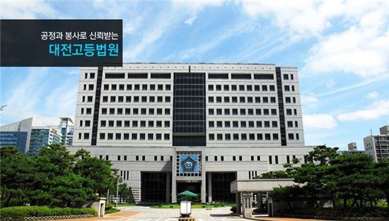 대전고등법원. 사진=대전고법 공식홈페이지 캡처
