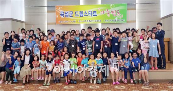 곡성군(군수 유근기)은 지난 24일 나주 중흥스파리조트에서 학령기 아동, 부모님, 조부모님 등 80여명이 참여한 가운데 '가족캠프' 프로그램을 운영했다.