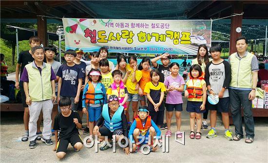 한국철도시설공단 호남본부(본부장 이현정)는 30일 전남 순천시에 위치한 조곡지역아동센터 학생 20명을 초청해 제3회 '철도사랑 하계캠프'를 운영했다.