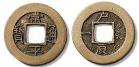 [세뱃돈의 재발견]세뱃돈, 중국보다 천년이나 늦은 이유는?
