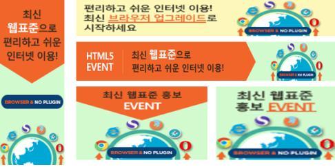 ▲웹표준 확산 민관 캠페인 배너