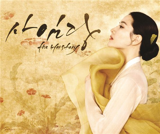 드라마 '사임당 빛의 일기' 포스터