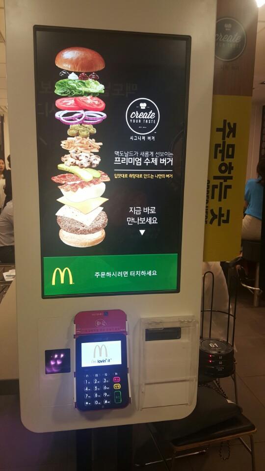 맥도날드가 새롭게 선보인 디지털 키오스크