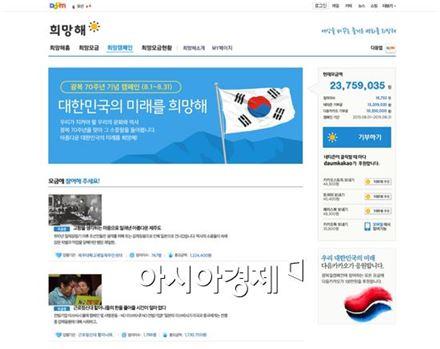 다음카카오, 광복 70주년 맞아 위안부·문화유산 관련 모금 캠페인