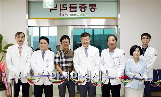 류마티스 및 퇴행성관절염 전문질환센터인 빛고을전남대학교병원(병원장 민용일)이 13일 통증클리닉 개소식을 갖고 본격적인 진료에 들어갔다.