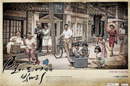 KBS2 새 아침드라마 '별이 되어 빛나리' 공식포스터 / 사진=KBS 제공