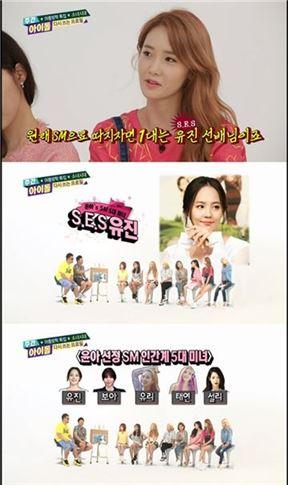 윤아. 사진=MBC 에브리원 방송화면 캡처