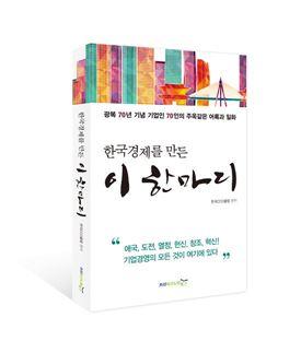 전경련, '한국경제를 만든 이 한마디' 출간