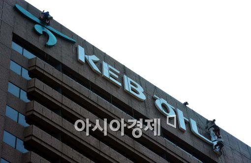 """KEB하나銀, 전산통합 완료…""""진정한 원뱅크, 통합 시너지 본격화"""""""