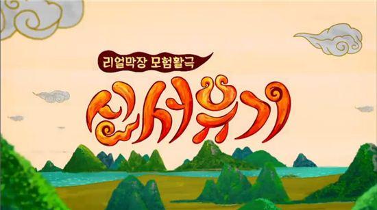 사진=tvN '신서유기' 캡처