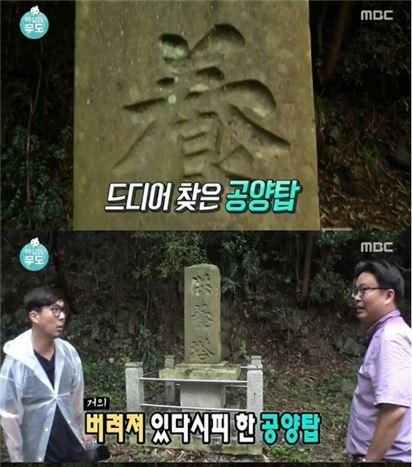 무한도전. 사진=MBC 방송화면 캡처