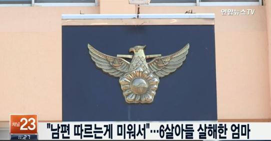 경찰, 6세 아들 살해한 어머니 검거. 사진=연합뉴스TV 뉴스화면 캡처